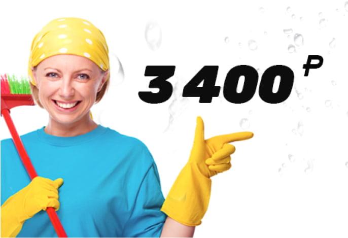 Уборка за 3400 руб